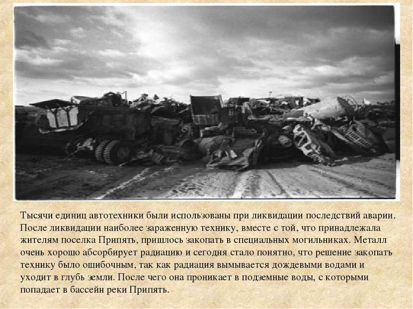 Тысячи единиц автотехники были использованы при ликвидации последствий аварии...
