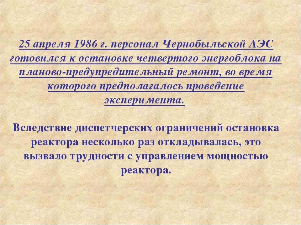 25 апреля 1986 г. персонал Чернобыльской АЭС готовился к остановке четвертого...