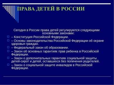 Сегодня в России права детей регулируются следующими основными законами: – Ко...