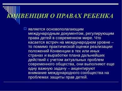 является основополагающим международным документом, регулирующим права детей ...