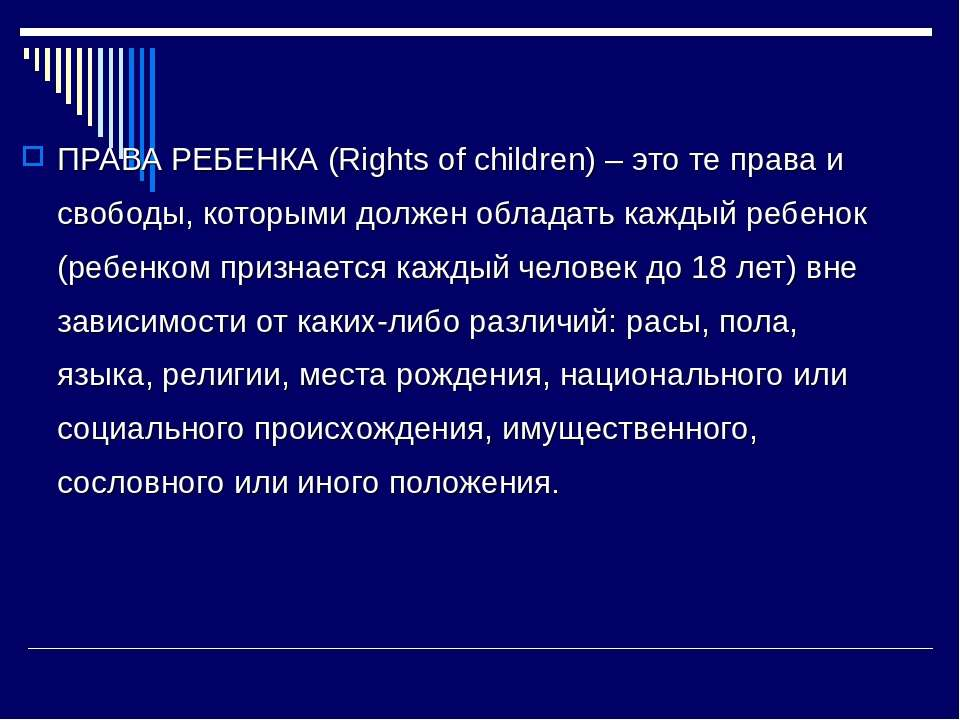 ПРАВА РЕБЕНКА (Rights of children) – это те права и свободы, которыми должен ...