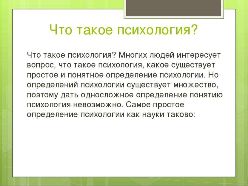 Что такое психология? Что такое психология? Многих людей интересует вопрос, ч...