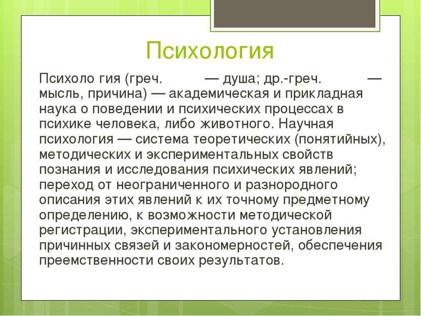 Психология Психоло гия (греч. ψυχή — душа; др.-греч. λόγος — мысль, причина) ...