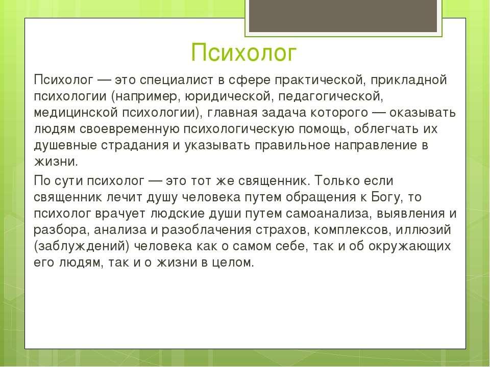 Психолог Психолог — это специалист в сфере практической, прикладной психологи...
