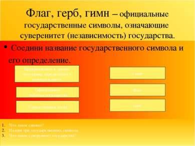 Флаг, герб, гимн – официальные государственные символы, означающие суверените...