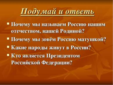 Подумай и ответь Почему мы называем Россию нашим отечеством, нашей Родиной? П...