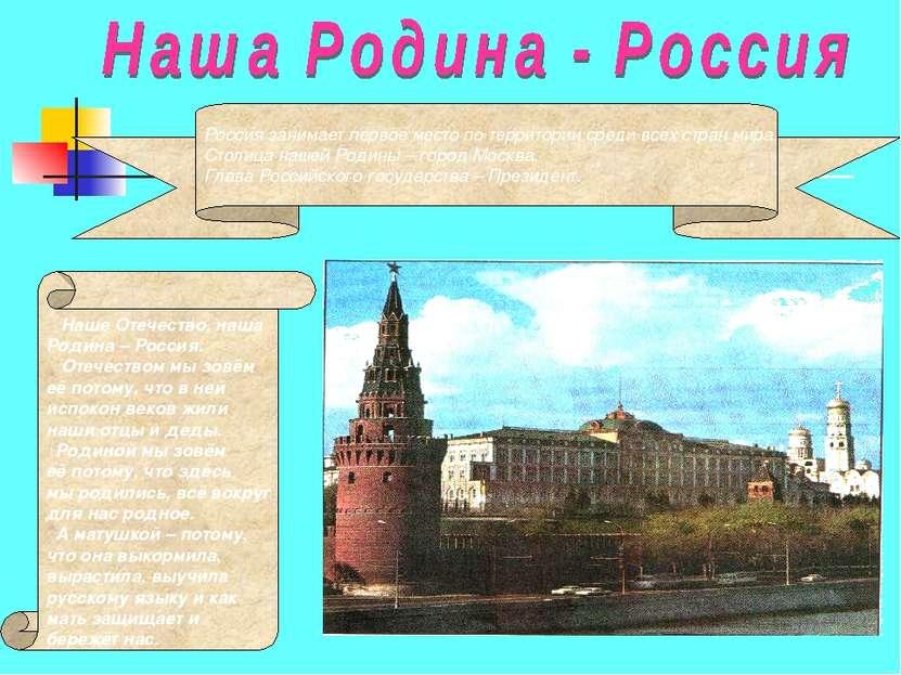 Россия занимает первое место по территории среди всех стран мира. Столица наш...