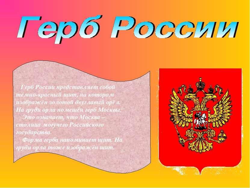 Герб России представляет собой тёмно-красный щит, на котором изображён золото...