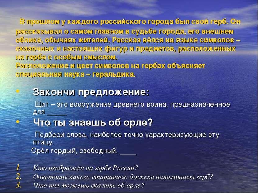 В прошлом у каждого российского города был свой герб. Он рассказывал о самом ...