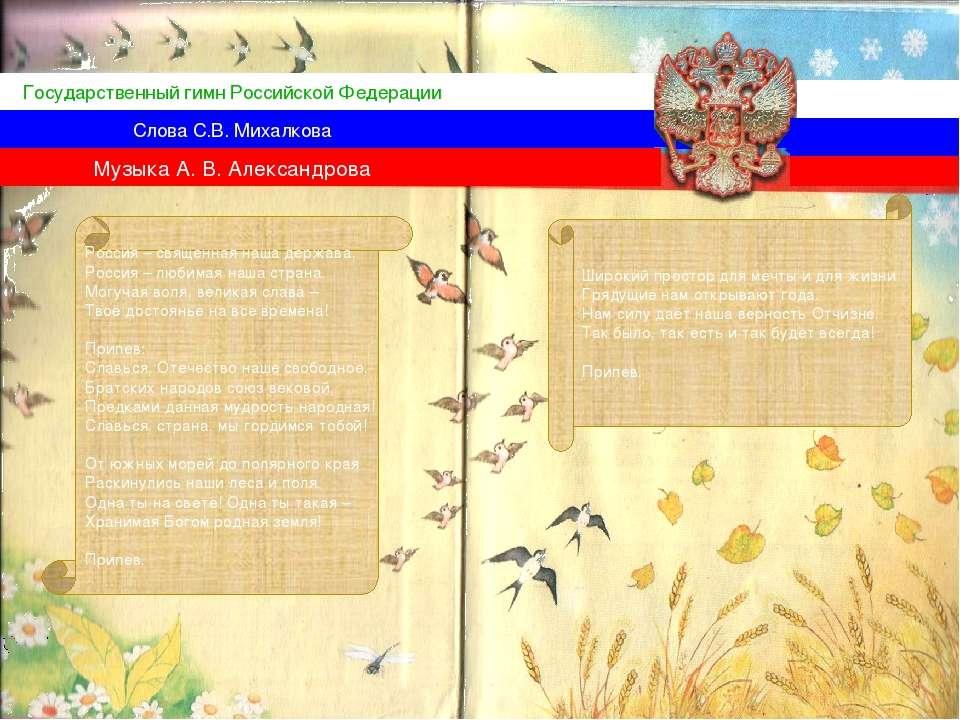 Государственный гимн Российской Федерации Слова С.В. Михалкова Музыка А. В. А...