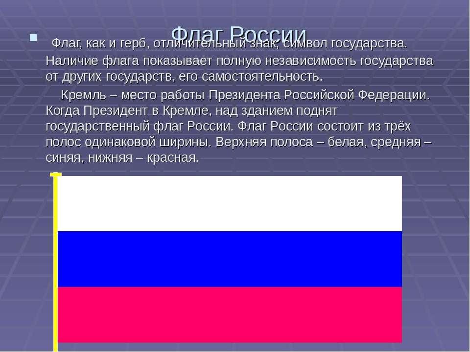 Флаг России Флаг, как и герб, отличительный знак, символ государства. Наличие...