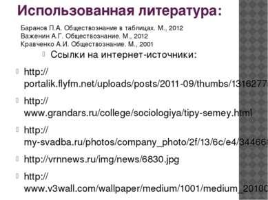 Использованная литература: Ссылки на интернет-источники: http://portalik.flyf...