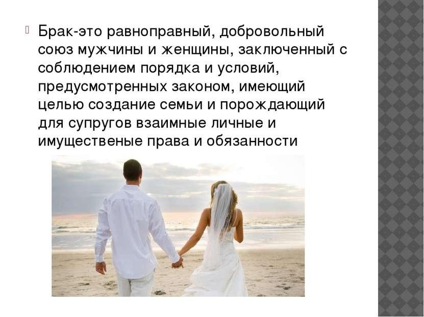 Брак-это равноправный, добровольный союз мужчины и женщины, заключенный с соб...