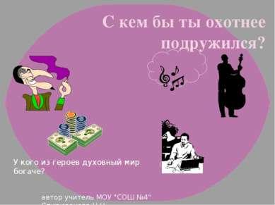 """С кем бы ты охотнее подружился? автор учитель МОУ """"СОШ №4"""" Спиридонова Н.Н. У..."""