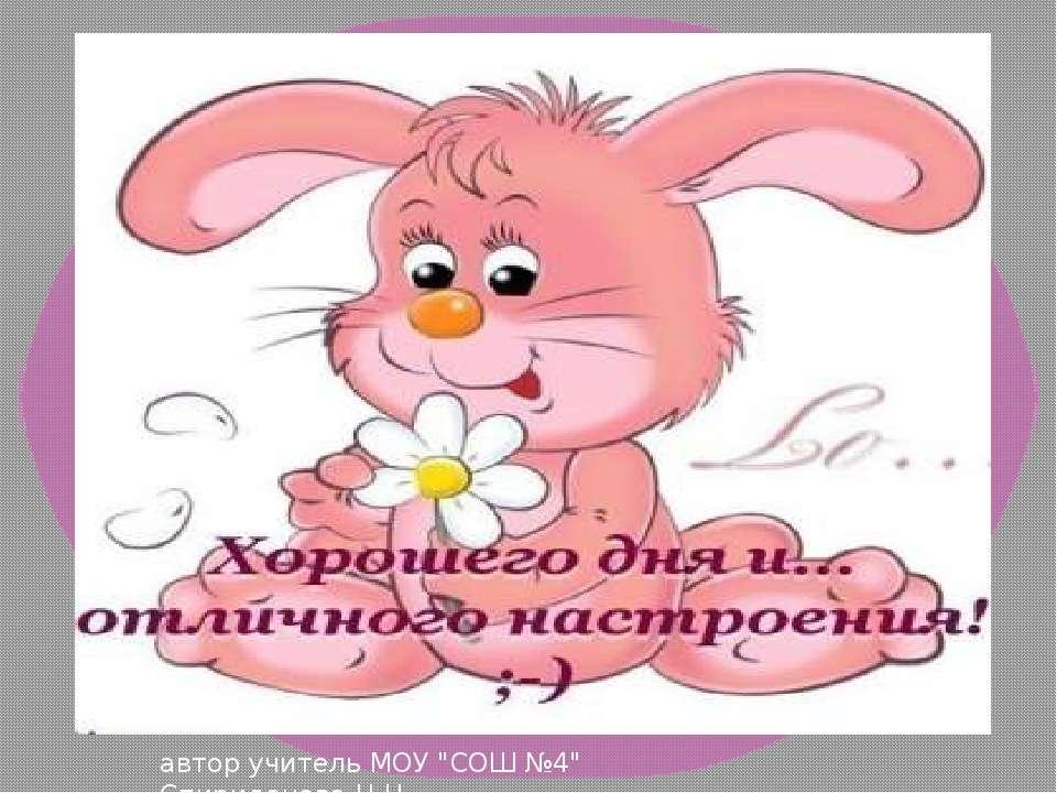 """автор учитель МОУ """"СОШ №4"""" Спиридонова Н.Н."""