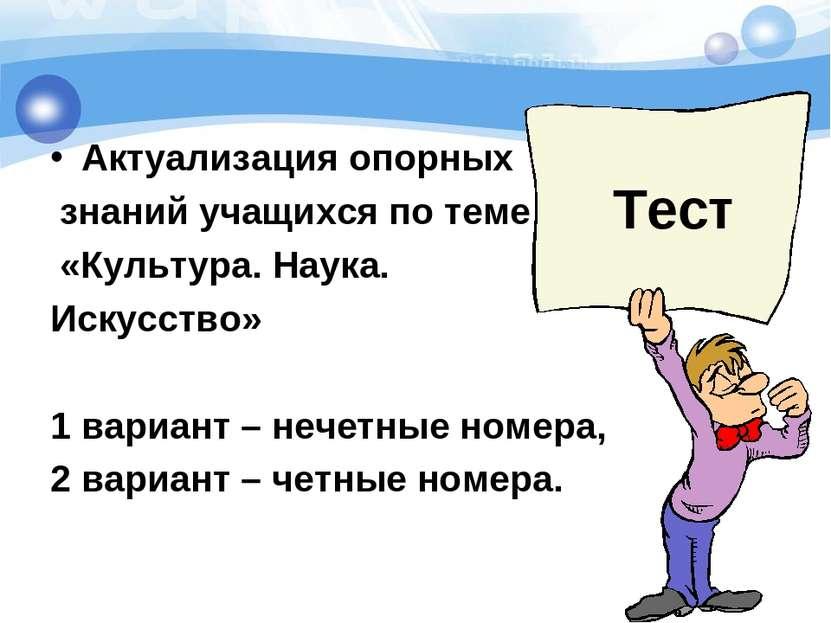 Актуализация опорных знаний учащихся по теме «Культура. Наука. Искусство» 1 в...