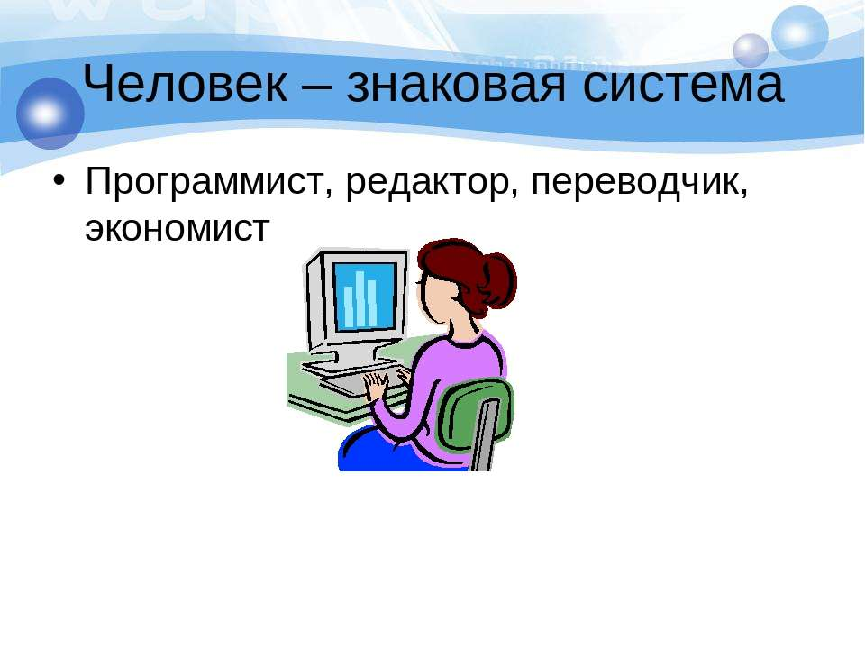 Человек – знаковая система Программист, редактор, переводчик, экономист