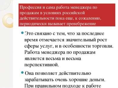 Профессия и сама работа менеджера по продажам в условиях российской действите...
