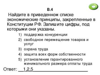 В.4 Найдите в приведенном списке экономические принципы, закрепленные в Конст...