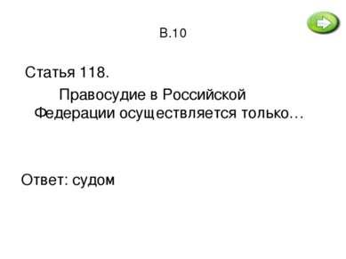 В.10 Статья 118. Правосудие в Российской Федерации осуществляется только… Отв...