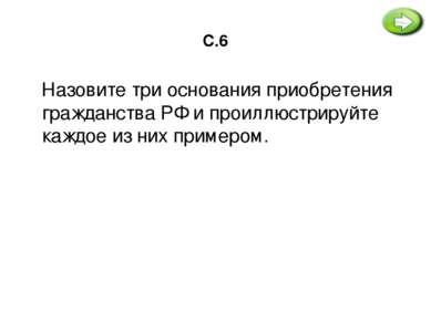 С.6 Назовите три основания приобретения гражданства РФ и проиллюстрируйте каж...