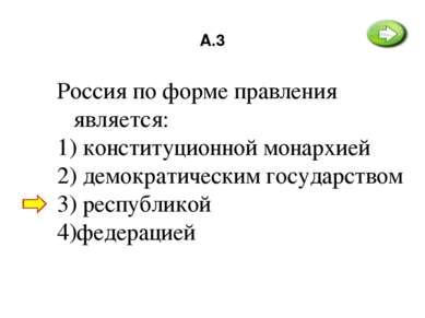 А.3 Россия по форме правления является: 1) конституционной монархией 2) демок...
