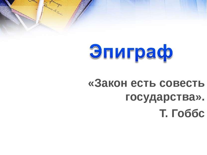 «Закон есть совесть государства». Т. Гоббс