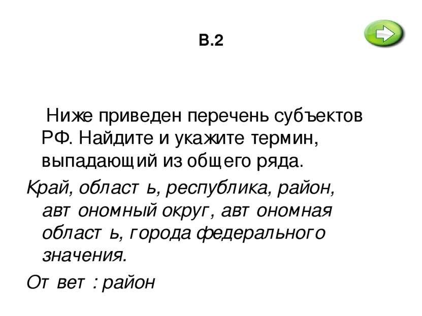 В.2  Ниже приведен перечень субъектов РФ. Найдите и укажите термин, выпадающ...