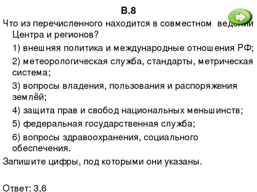 В.8 Что из перечисленного находится в совместном ведении Центра и регионов? 1...