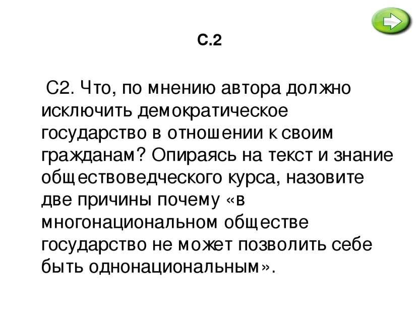 С.2 С2. Что, по мнению автора должно исключить демократическое государство в ...