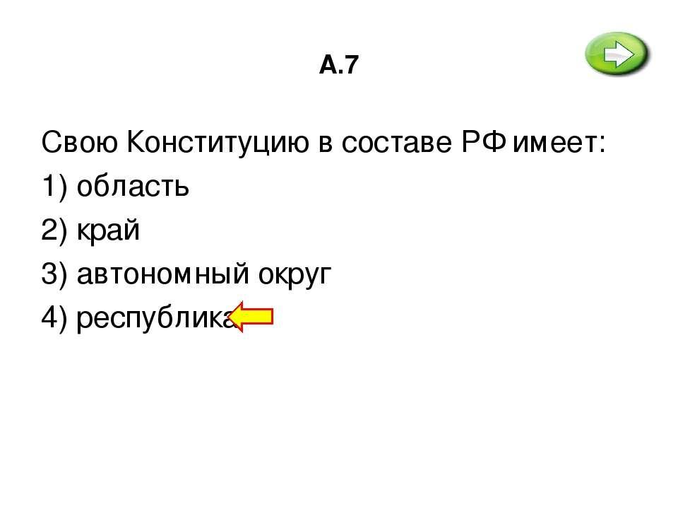 А.7 Свою Конституцию в составе РФ имеет: 1) область 2) край 3) автономный окр...