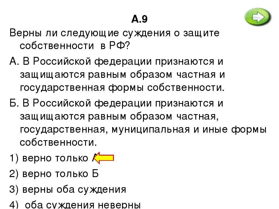 А.9 Верны ли следующие суждения о защите собственности в РФ? А. В Российской ...