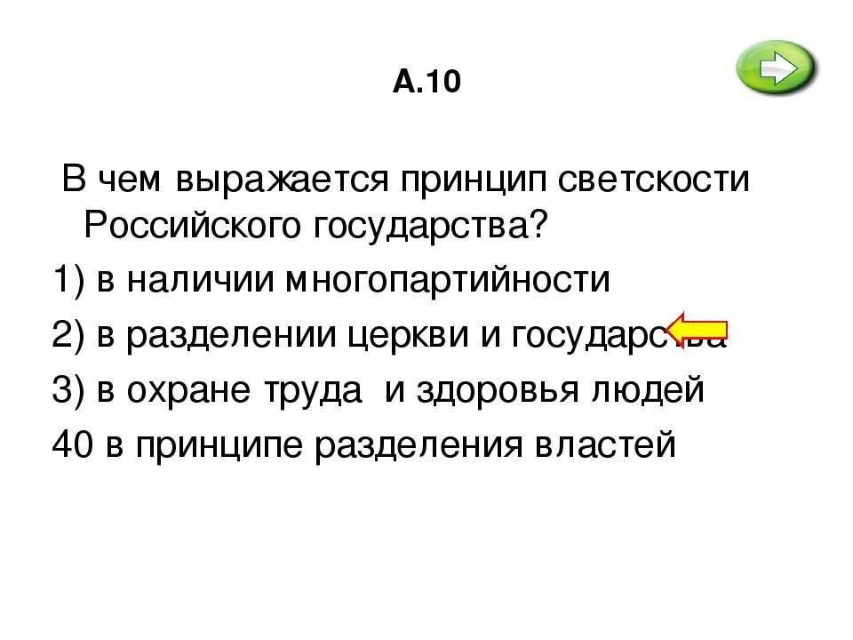 А.10 В чем выражается принцип светскости Российского государства? 1) в наличи...
