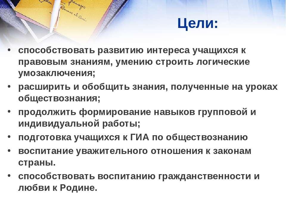 Цели: способствовать развитию интереса учащихся к правовым знаниям, умению ст...