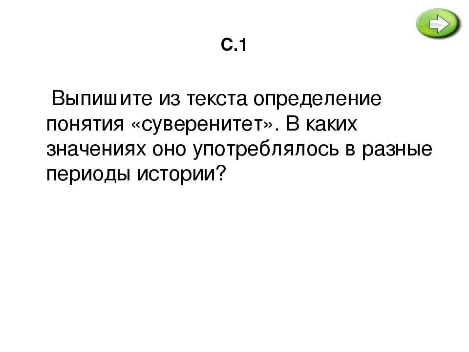 С.1 Выпишите из текста определение понятия «суверенитет». В каких значениях о...