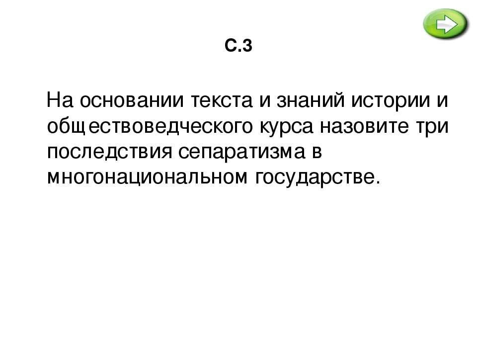 С.3 На основании текста и знаний истории и обществоведческого курса назовите ...