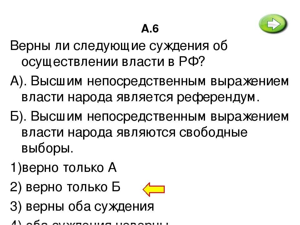 А.6 Верны ли следующие суждения об осуществлении власти в РФ? А). Высшим непо...
