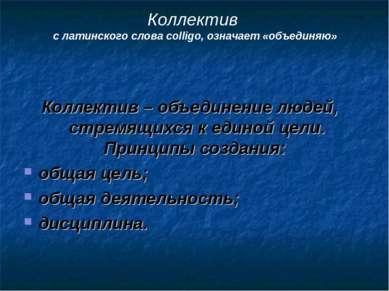 Коллектив – объединение людей, стремящихся к единой цели. Принципы создания: ...