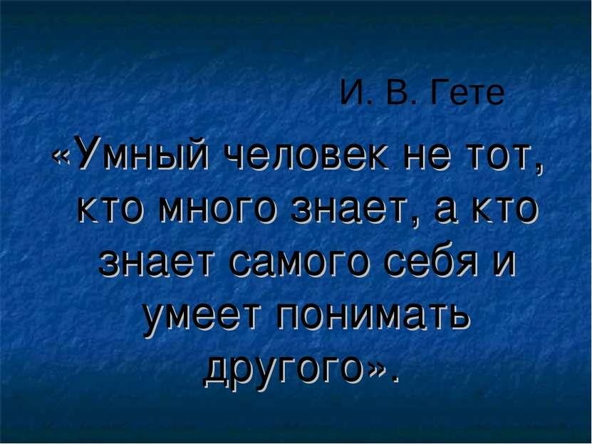 «Умный человек не тот, кто много знает, а кто знает самого себя и умеет поним...