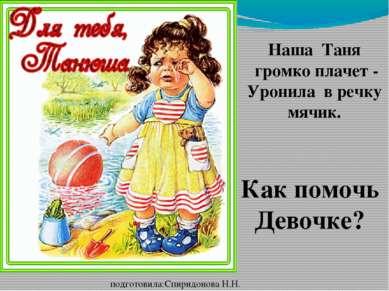 """подготовила:Спиридонова Н.Н. - учитель МОУ """"СОШ №4"""" Наша Таня громко плачет -..."""