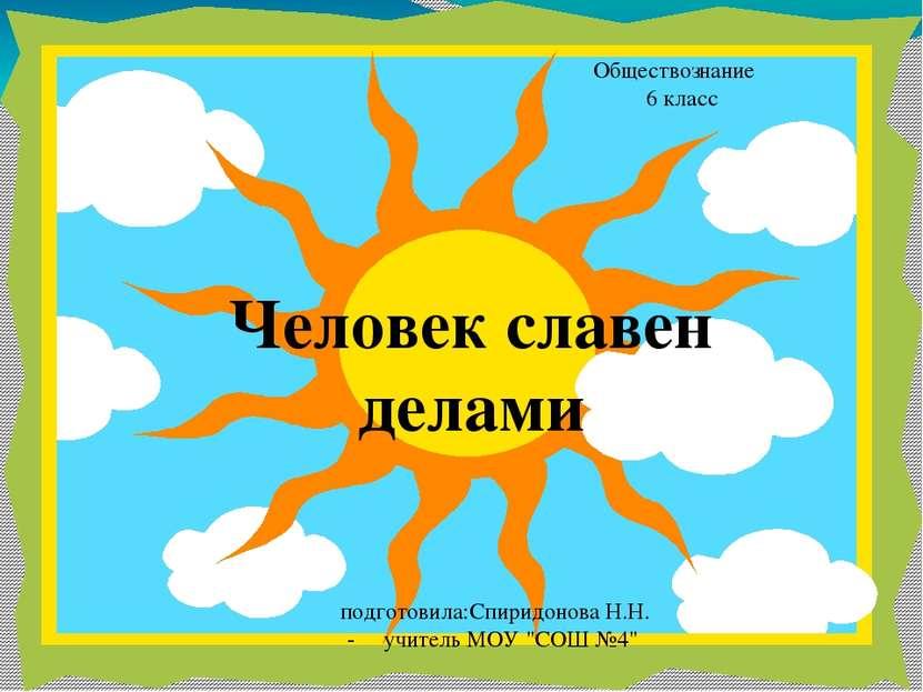 """Обществознание 6 класс подготовила:Спиридонова Н.Н. - учитель МОУ """"СОШ №4"""" Че..."""