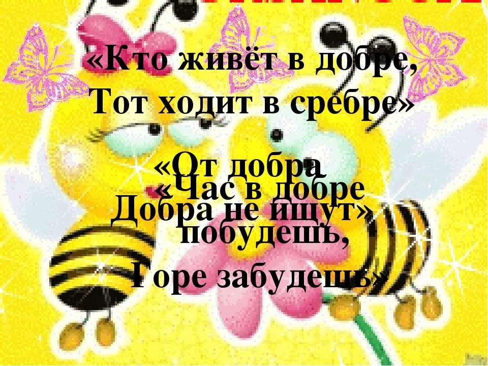 """подготовила:Спиридонова Н.Н. - учитель МОУ """"СОШ №4"""" «От добра Добра не ищут» ..."""