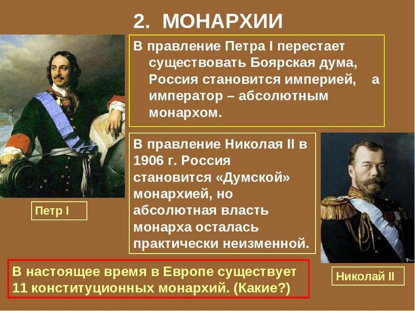 2. МОНАРХИИ В правление Петра I перестает существовать Боярская дума, Россия ...