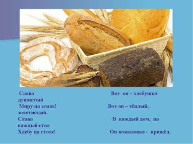 Слава Вот он – хлебушко душистый Миру на земле! Вот он – тёплый, золотистый. ...