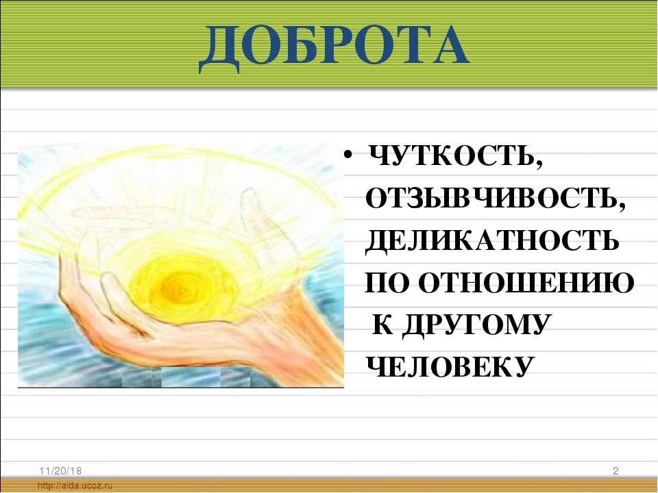 ДОБРОТА ЧУТКОСТЬ, ОТЗЫВЧИВОСТЬ, ДЕЛИКАТНОСТЬ ПО ОТНОШЕНИЮ К ДРУГОМУ ЧЕЛОВЕКУ * *