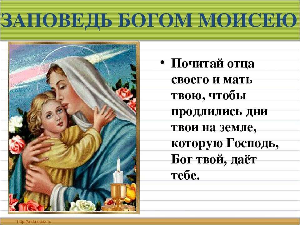 ЗАПОВЕДЬ БОГОМ МОИСЕЮ Почитай отца своего и мать твою, чтобы продлились дни т...