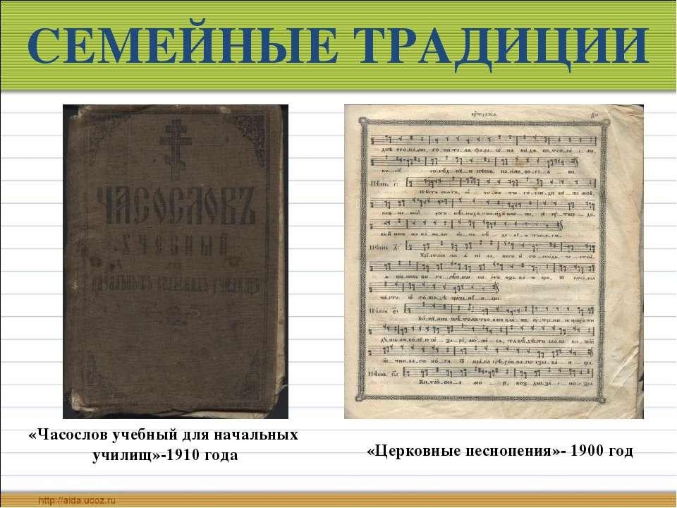 СЕМЕЙНЫЕ ТРАДИЦИИ «Часослов учебный для начальных училищ»-1910 года «Церковны...