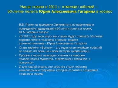 Наша страна в 2011 г. отмечает юбилей – 50-летие полета Юрия Алексеевича Гага...