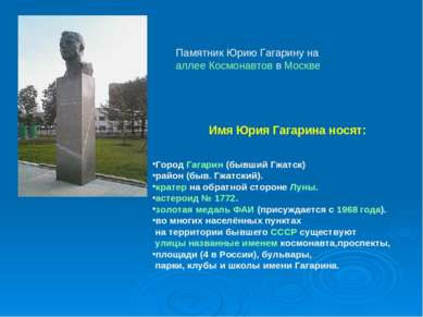 Памятник Юрию Гагарину на аллее Космонавтов в Москве Имя Юрия Гагарина носят:...