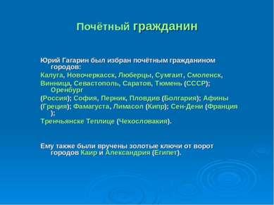 Почётный гражданин Юрий Гагарин был избран почётным гражданином городов: Калу...